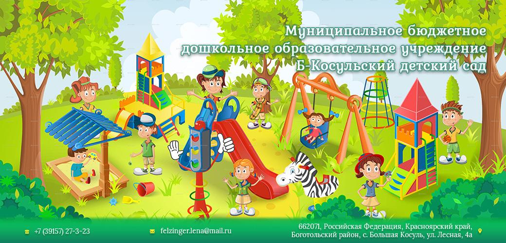 МБДОУ Б-Косульский детский сад